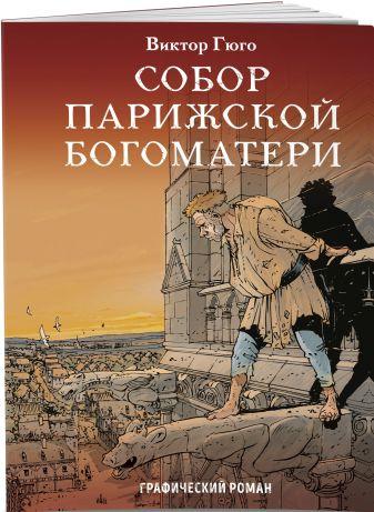 Виктор Гюго - Собор Парижской Богоматери обложка книги