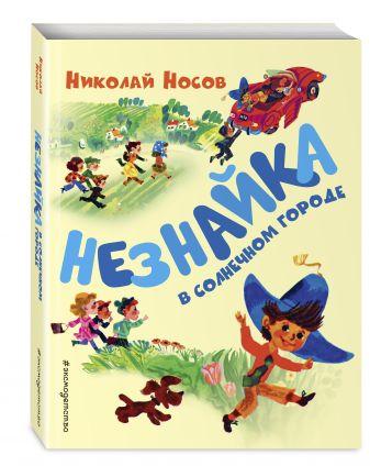 Николай Носов - Незнайка в Солнечном городе (ил. А. Борисова) обложка книги