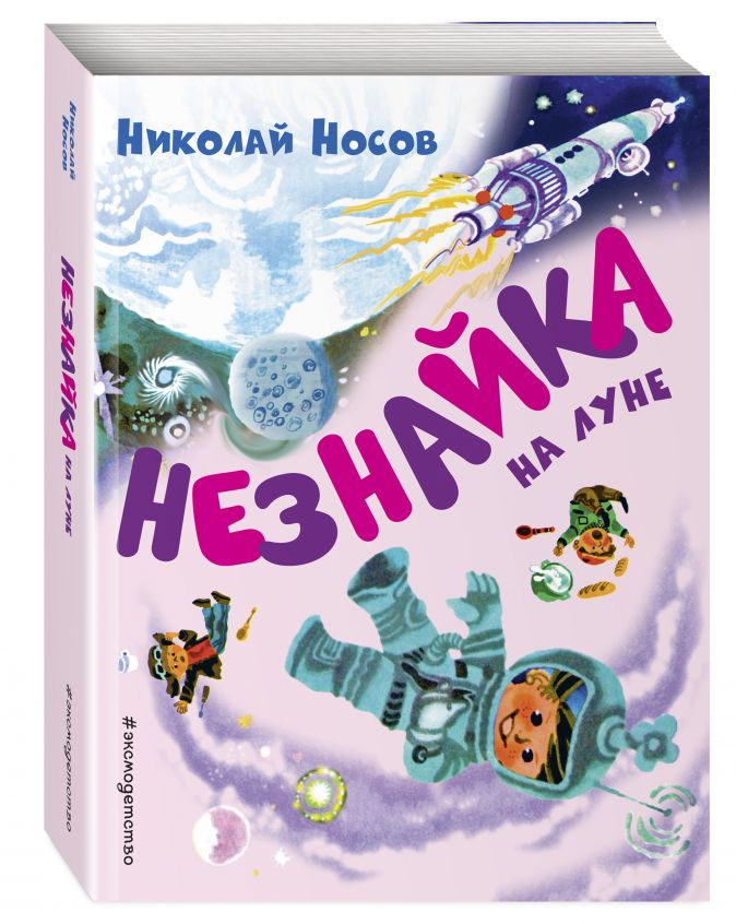 Незнайка на Луне (ил. А. Борисова) Николай Носов