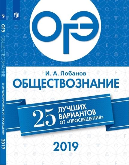 ОГЭ-2019. Обществознание. 25 лучших вариантов / Лобанов фото