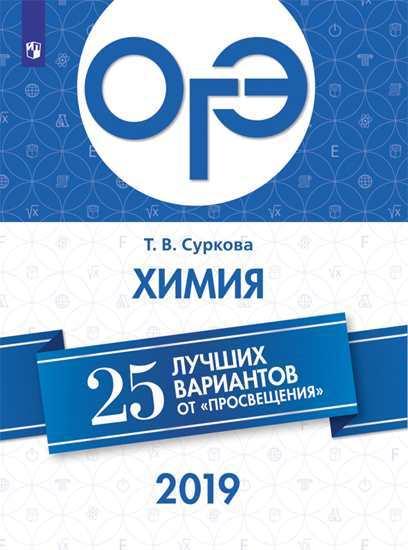 Суркова Т.В. - ОГЭ-2019. Химия. 25 лучших вариантов / Суркова обложка книги