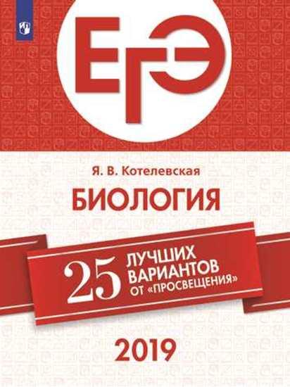 ЕГЭ-2019. Биология. 25 лучших вариантов / Котелевская фото