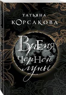 Время Черной луны
