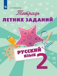 Тетрадь летних заданий. Русский язык. 2 кл. /Михайлова.