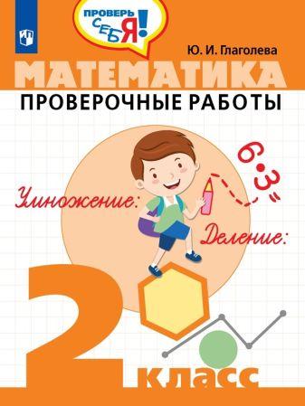 Глаголева Ю.И - Глаголева. Математика. 2 кл. Проверочные работы. / Проверь себя! обложка книги