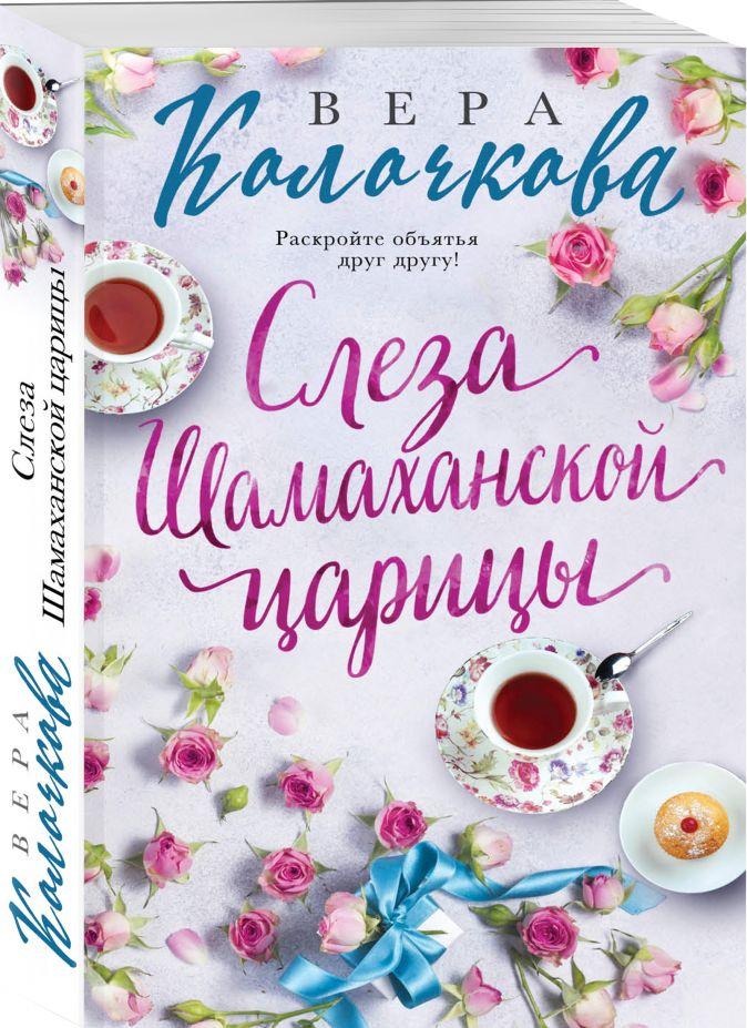 Слеза Шамаханской царицы Вера Колочкова
