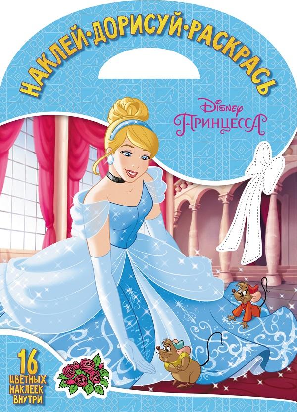 Принцесса Disney. НДР № 1806. Наклей, дорисуй и раскрась домашние животные дорисуй и раскрась
