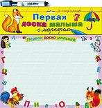 ПЕРВАЯ ДОСКА МАЛЫША С МАРКЕРОМ (ЛИСА) кружка с вашим текстом школьная доска