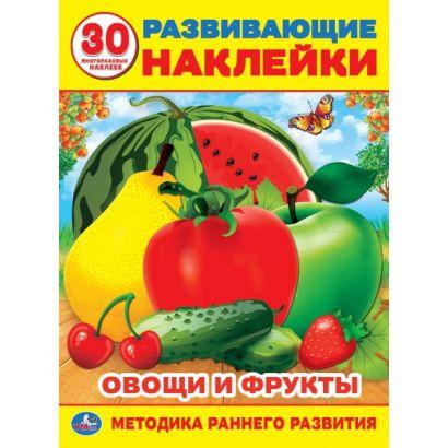 Овощи И Фрукты (Развивающие Наклейки, Многоразовые +30). Формат: 210Х285Мм - фото 1