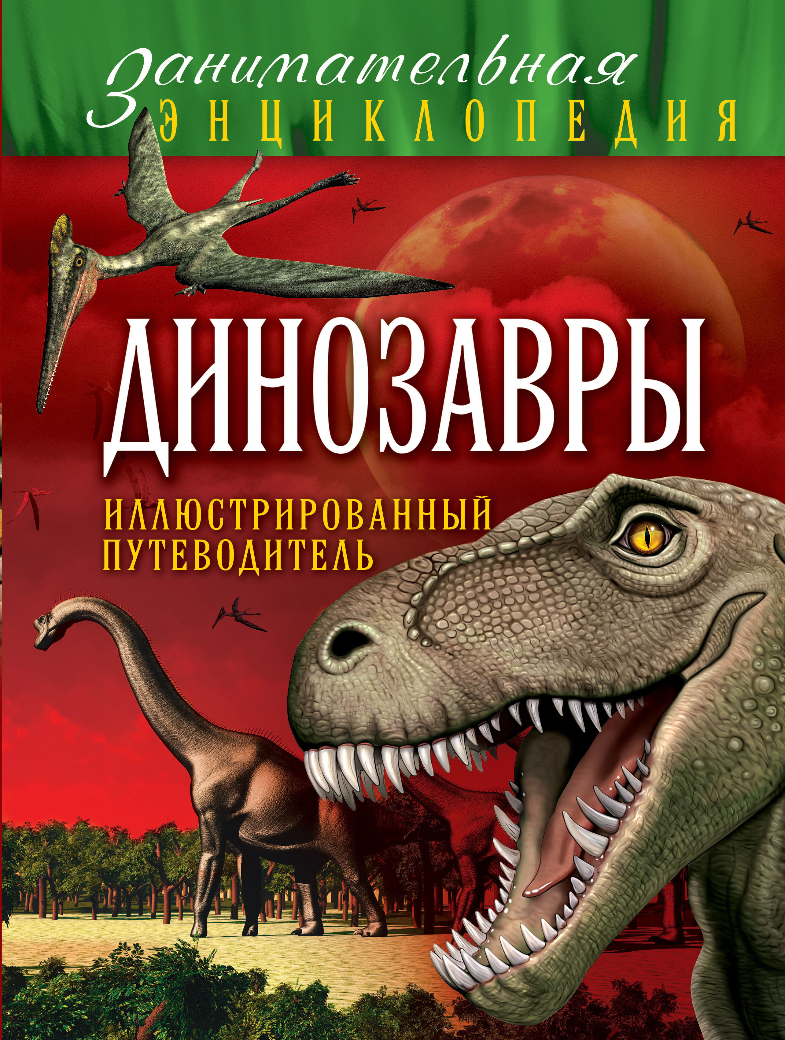 Динозавры: иллюстрированный путеводитель (Почта России) ( Малютин Антон Олегович  )