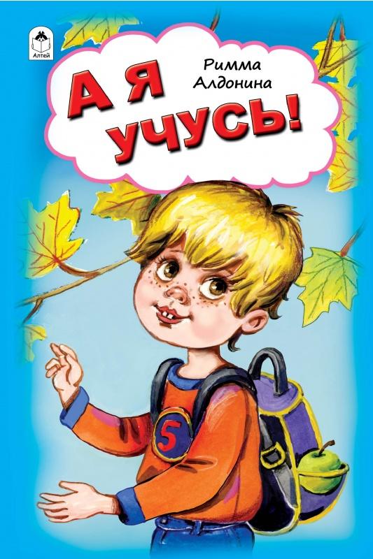 А я учусь! (Стихи для малышей 7БЦ) песенки заклички считалочки стихи для малышей 7бц