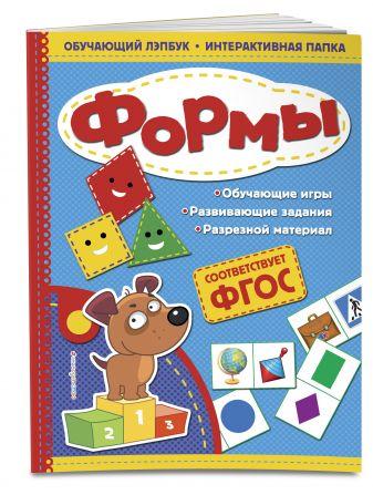 Т. Г. Маланка - Формы обложка книги