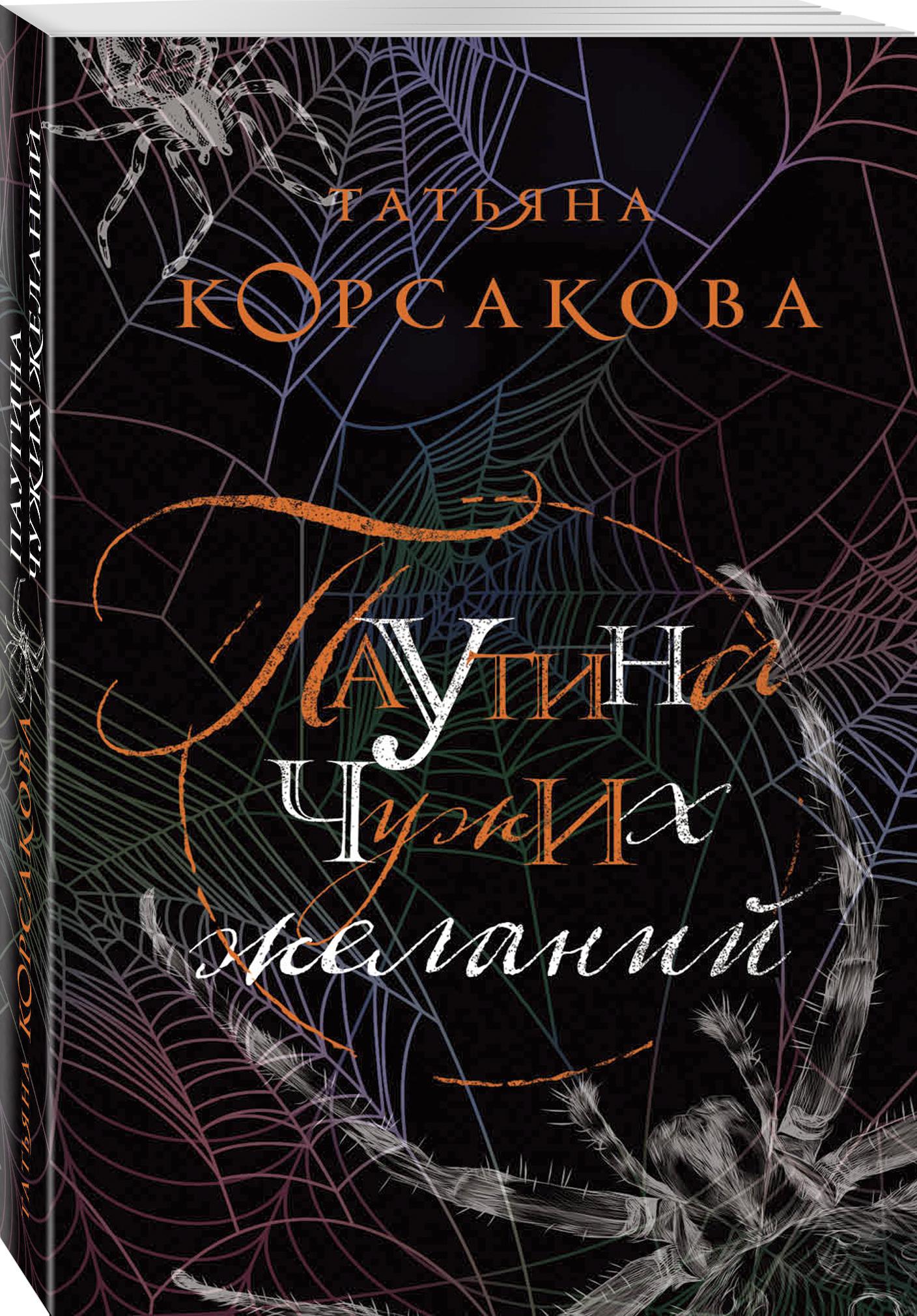 Татьяна Корсакова Паутина чужих желаний