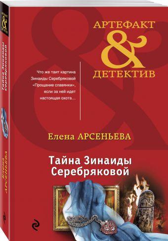 Тайна Зинаиды Серебряковой Елена Арсеньева