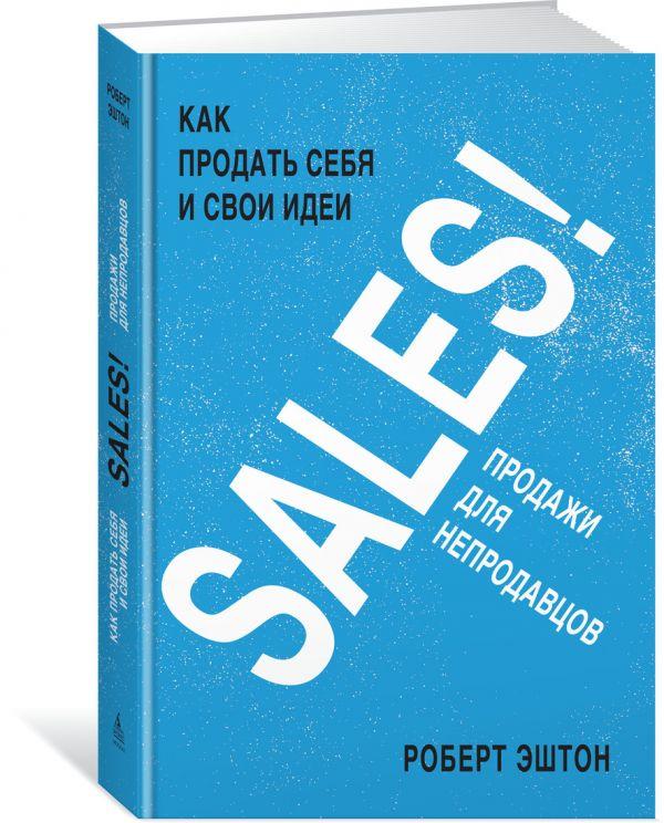 Эштон Р. SALES! Как продать себя и свои идеи. Продажи для непродавцов
