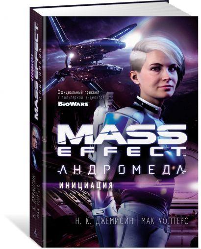 Mass Effect. Андромеда. Инициация - фото 1