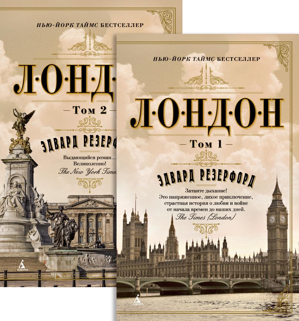 Резерфорд Э. Лондон (в 2-х томах) (комплект) (мягк/обл.)
