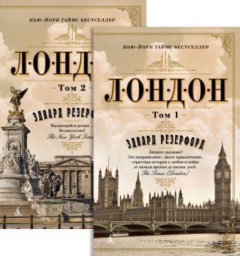 Резерфорд Э. - Лондон (в 2-х томах) (комплект) (мягк/обл.) обложка книги