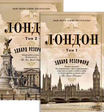 Лондон (в 2-х томах) (комплект) (мягк/обл.) Резерфорд Э.
