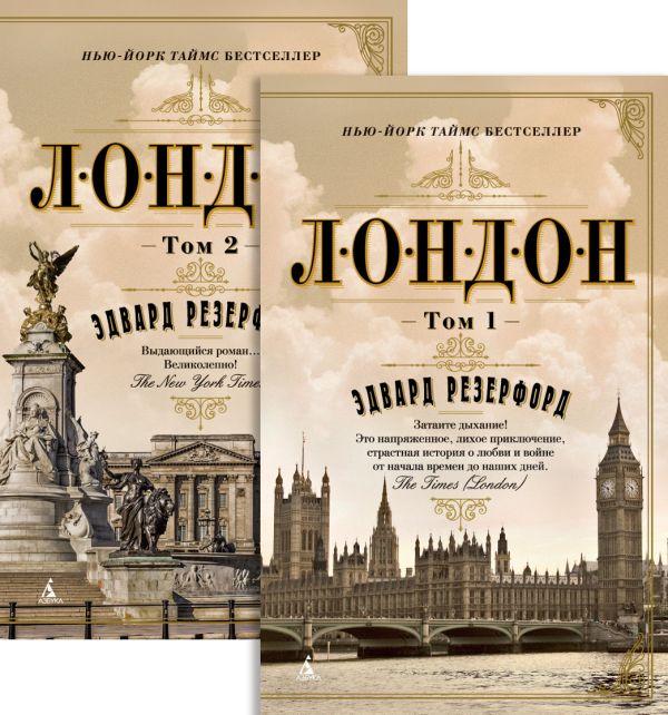 Резерфорд Эдвард Лондон (в 2-х томах) (комплект) (мягк/обл.) резерфорд эдвард лондон