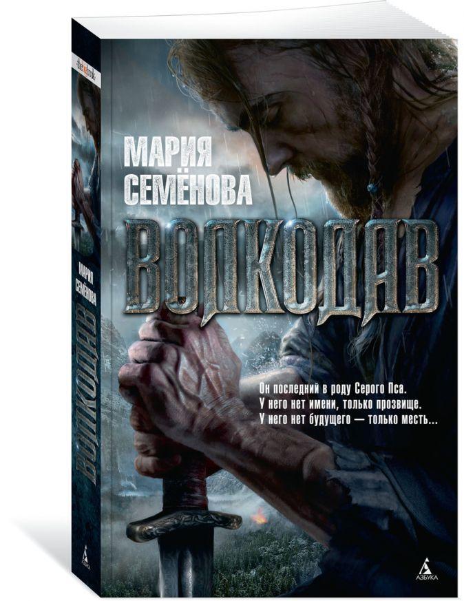 Семёнова М. - Волкодав (мягк/обл.) обложка книги