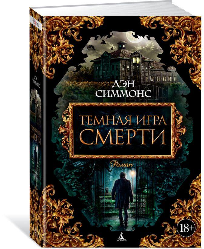 Симмонс Д. - Темная игра смерти обложка книги