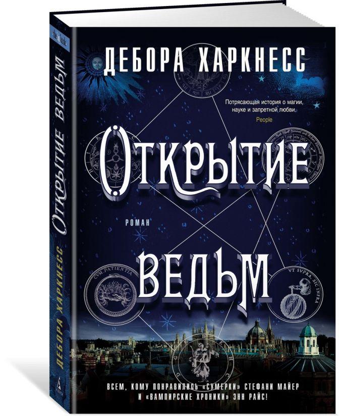 Харкнесс Д. - Открытие ведьм обложка книги