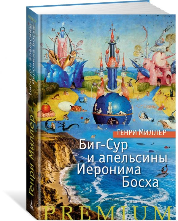 Миллер Генри Биг-Сур и апельсины Иеронима Босха