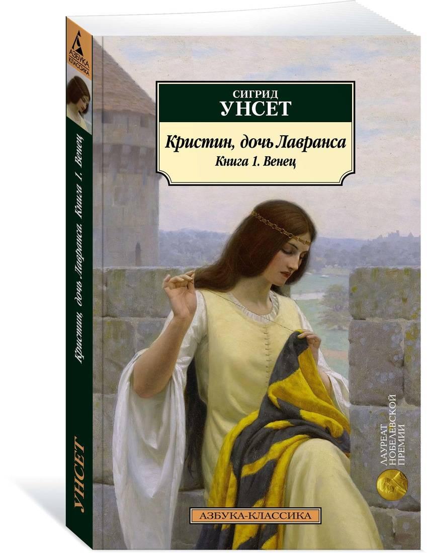 Кристин, дочь Лавранса. Книга 1. Венец ( Унсет С.  )
