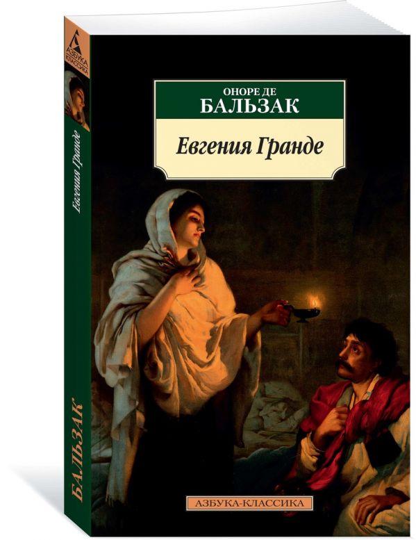 Бальзак О. де Евгения Гранде (нов/обл.)