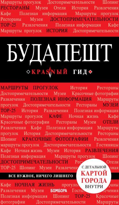 Будапешт. 5-е изд., испр. и доп. - фото 1