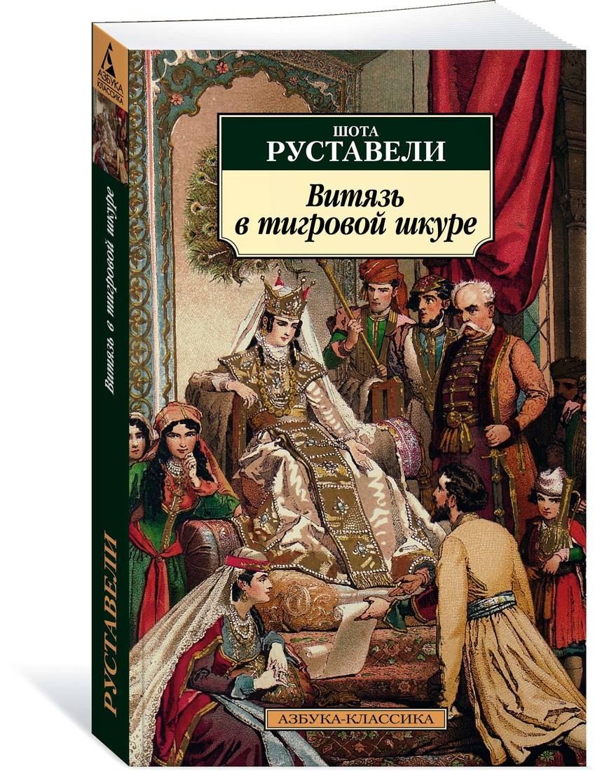 Витязь в тигровой шкуре (нов/обл.) ( Руставели Ш.  )