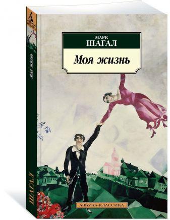 Шагал М. - Моя жизнь/Шагал М. обложка книги
