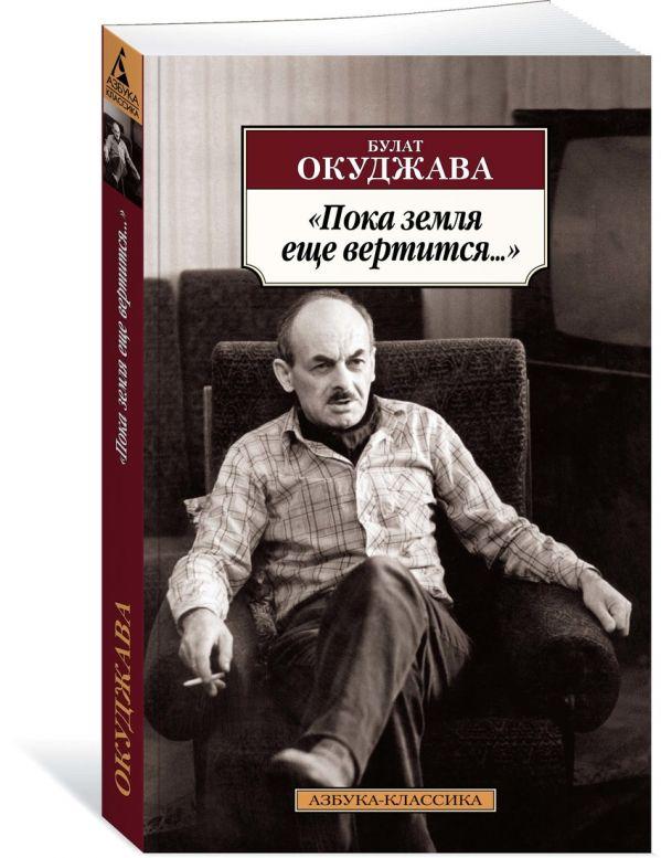 Zakazat.ru: Пока земля еще вертится.... Окуджава Б.