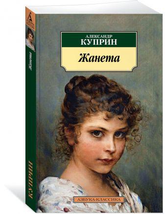 Куприн А. - Жанета обложка книги