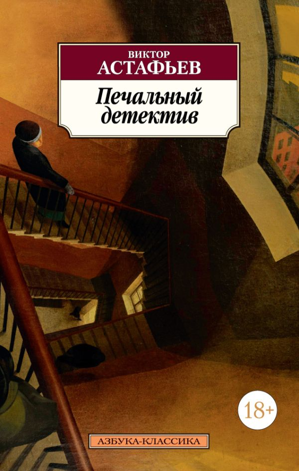Астафьев Виктор Петрович Печальный детектив