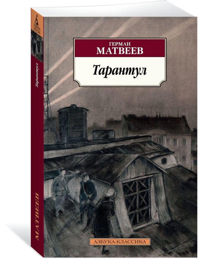 Матвеев Г. - Тарантул обложка книги