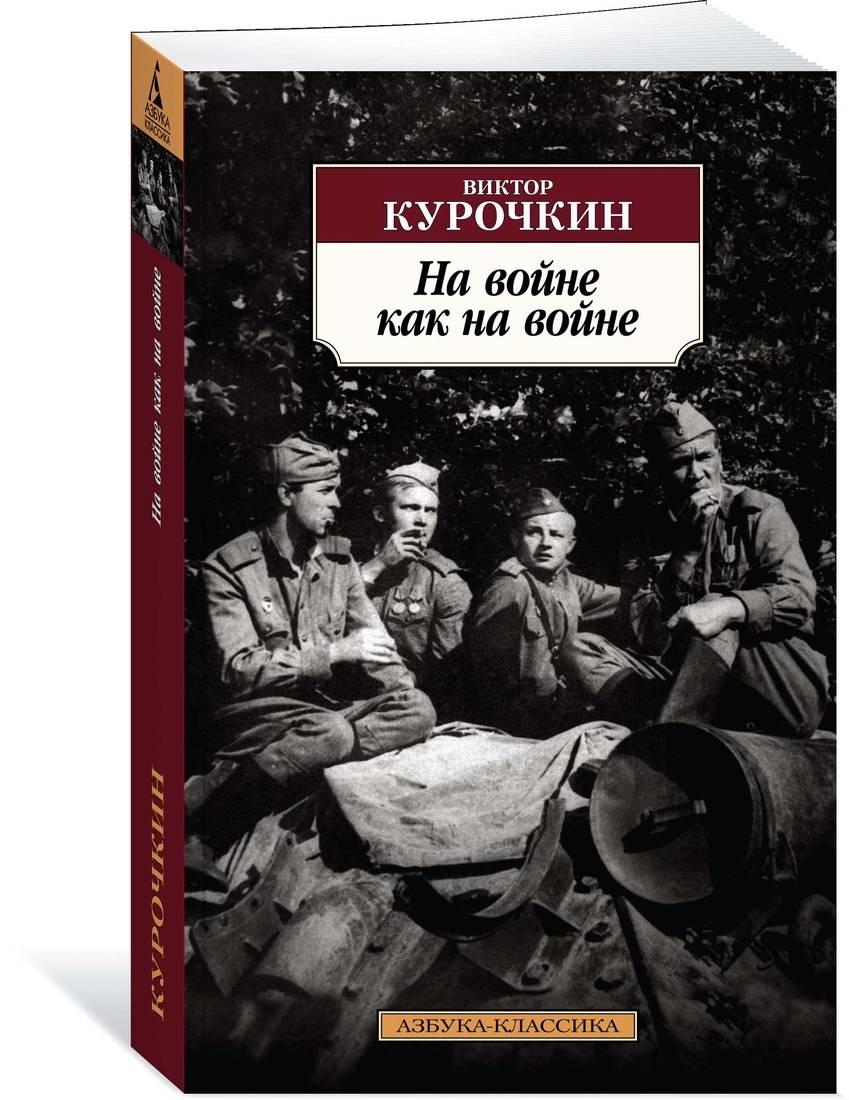 На войне как на войне (нов/обл.) ( Курочкин В.  )