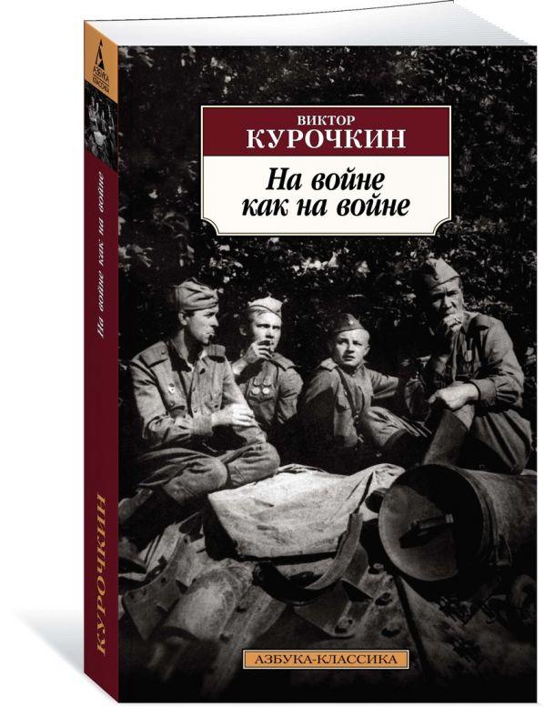 На войне как на войне (нов/обл.). Курочкин В.