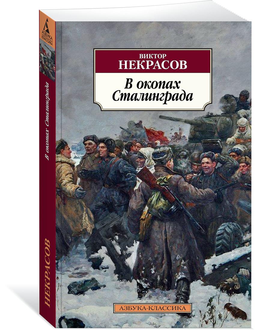 В окопах Сталинграда ( Некрасов Виктор Платонович  )