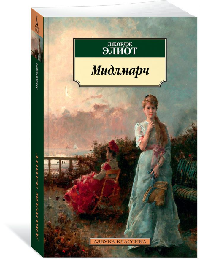 Элиот Д. - Мидлмарч обложка книги