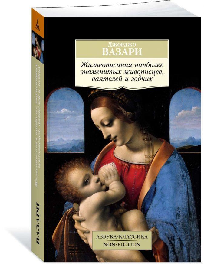 Вазари Дж. - Жизнеописания наиболее знаменитых живописцев, ваятелей и зодчих обложка книги