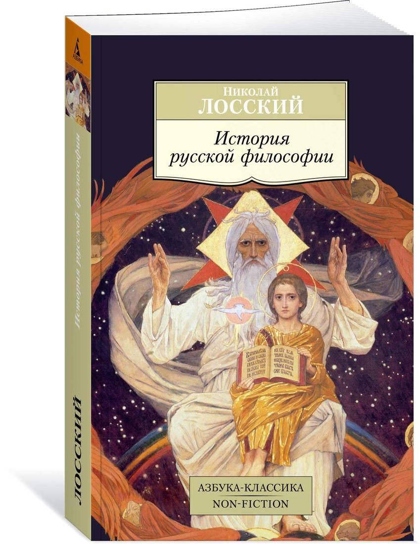 История русской философии ( Лосский Н.  )