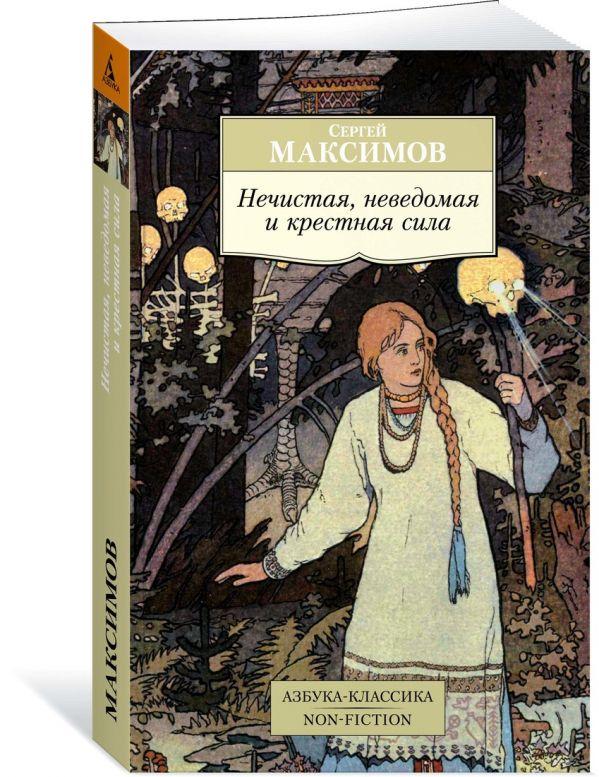 Максимов Сергей Васильевич Нечистая, неведомая и крестная сила