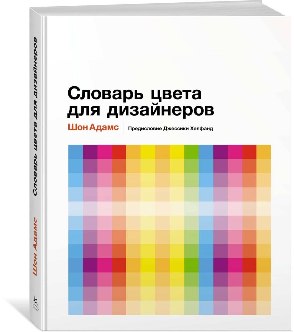 Словарь цвета для дизайнеров ( Адамс Ш.  )