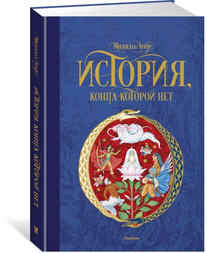 Энде М. - История, конца которой нет (нов.оф.) обложка книги