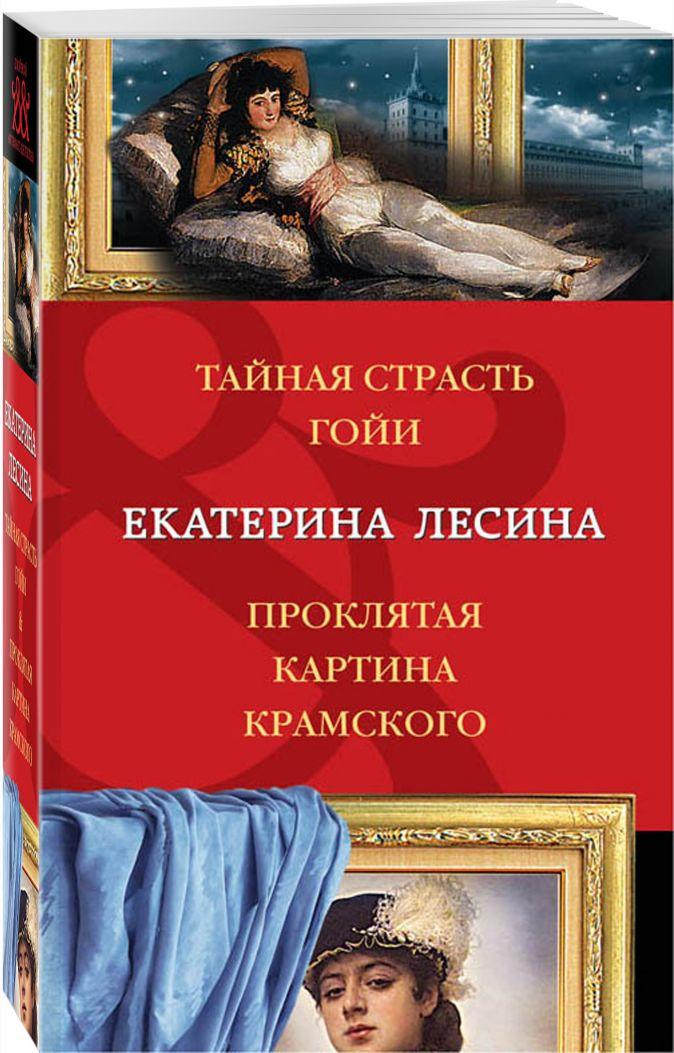 Екатерина Лесина - Тайная страсть Гойи. Проклятая картина Крамского обложка книги