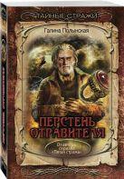 Полынская Г. - Перстень отравителя' обложка книги