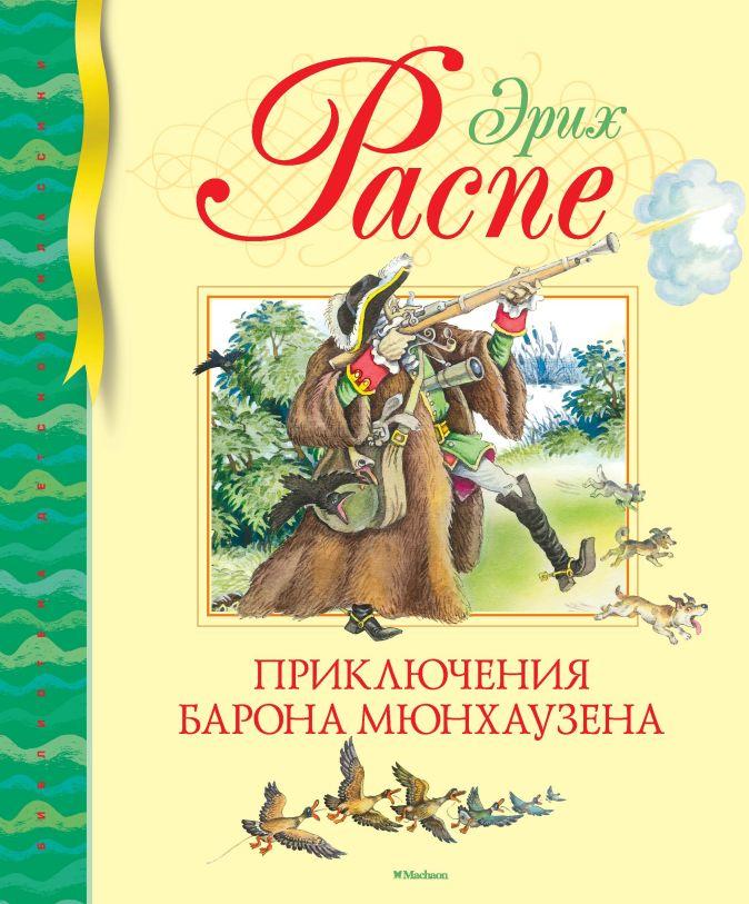 Распе Э. - Приключения барона Мюнхаузена обложка книги