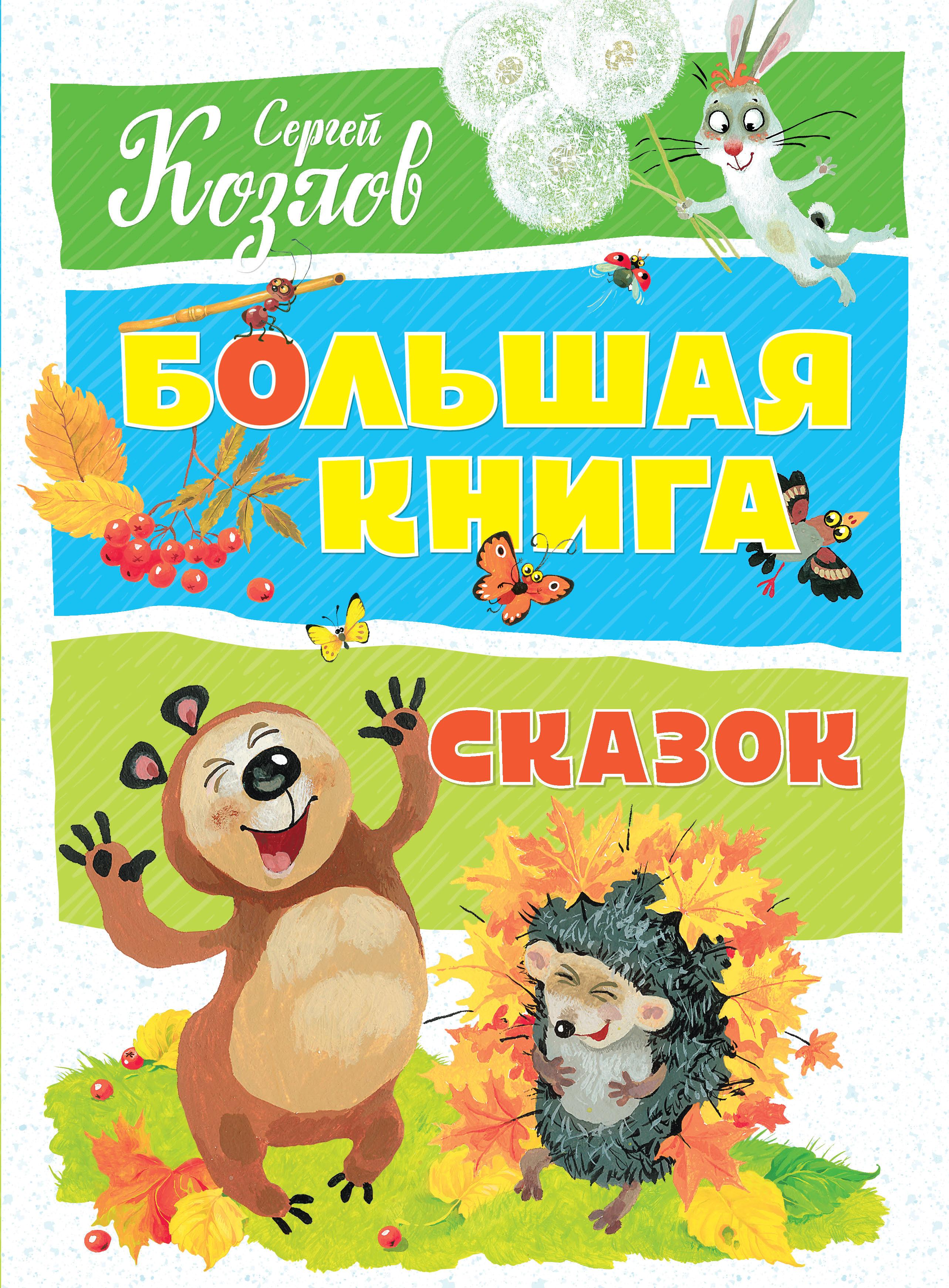 Козлов С. Большая книга сказок (нов.оф.). Козлов цена и фото